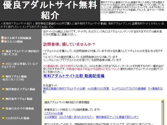 優良アダルトサイト無料紹介