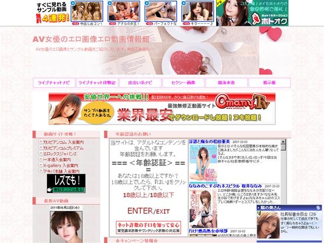 AV女優のエロ画像エロ動画情報館