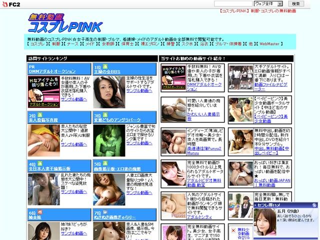 【コスプレPINK】無料動画!