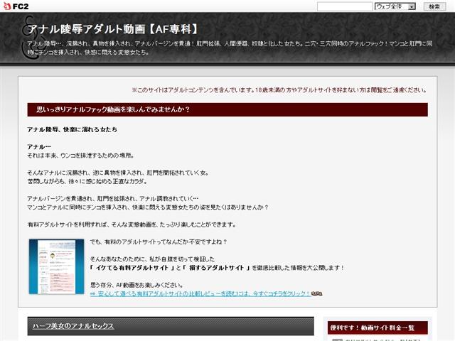 アナル陵辱アダルト動画【AF専科】