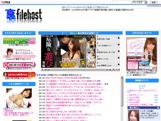 【裏filehost】