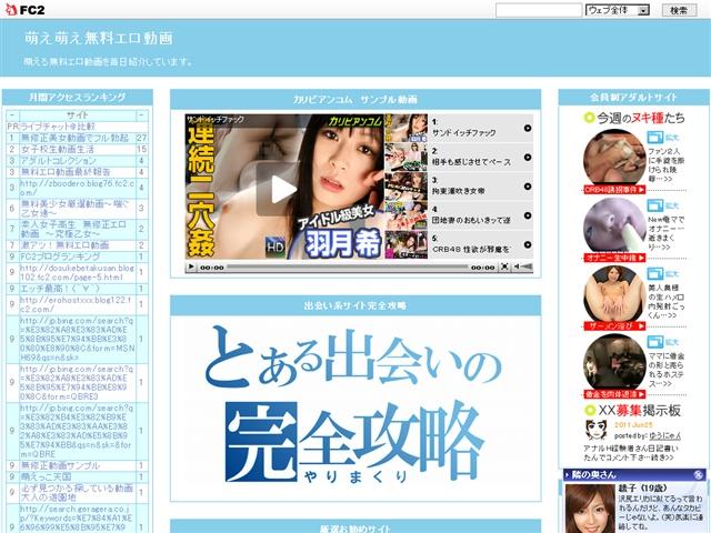 萌え萌え無料エロ動画